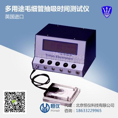 多用途毛细管抽吸时间测试仪CST(英国Tritonel 319型)