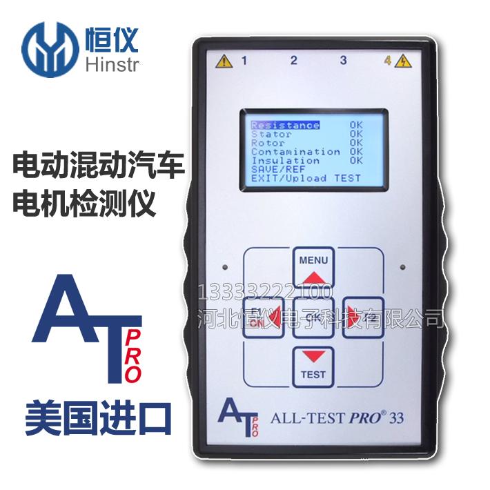 电动汽车电机马达故障检测仪(美国进口ALL-TEST PRO 33 EV)