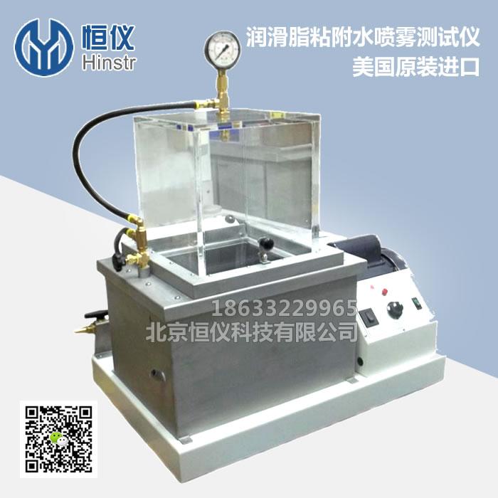 美国克勒润滑脂粘附水喷雾测试仪K18290