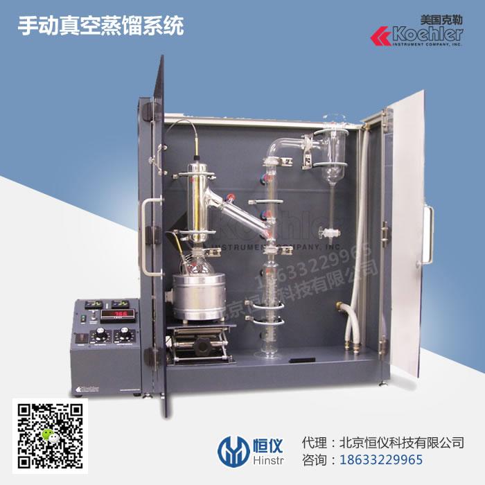 美国克勒Koehler手动真空蒸馏系统VDS3000-K80300
