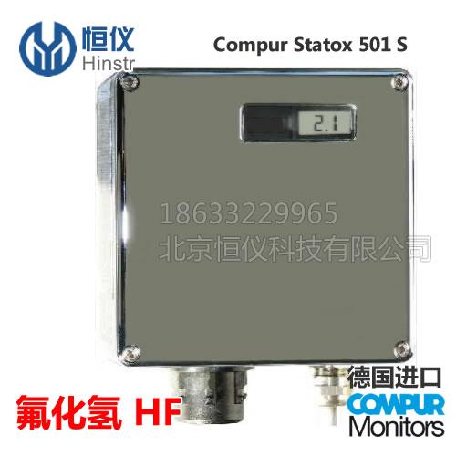氟化氢检测仪-德国COMPUR固定式有毒气体检测仪(Statox501S-HF)