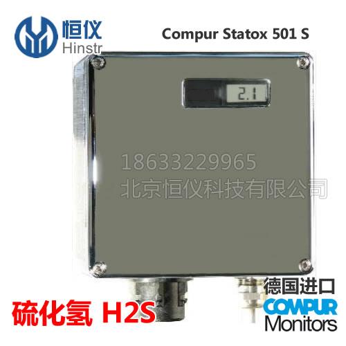 硫化氢检测仪-德国COMPUR固定式有毒气体检测仪(Statox501S-H2S)