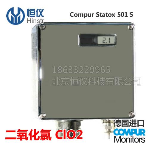德国COMPUR固定式二氧化氯有毒气体检测仪(Statox501S-ClO2)