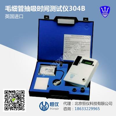 毛细管抽吸时间测试仪CST(英国Tritonel 304B型)