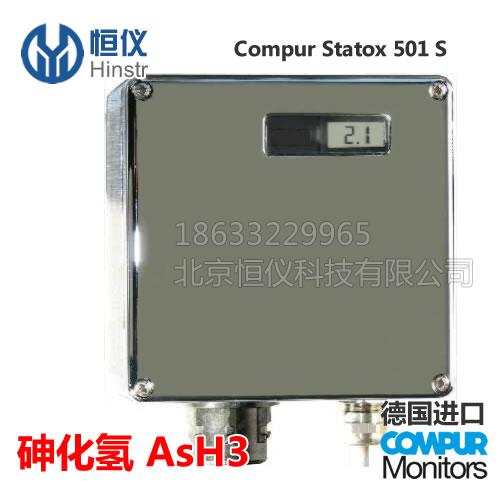 德国COMPUR固定式砷化氢有毒气体检测仪(Statox501S-AsH3)