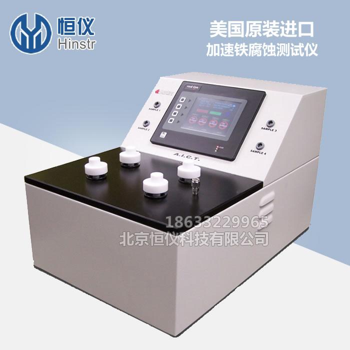 加速铁腐蚀测试仪(AICT)K30269-美国克勒