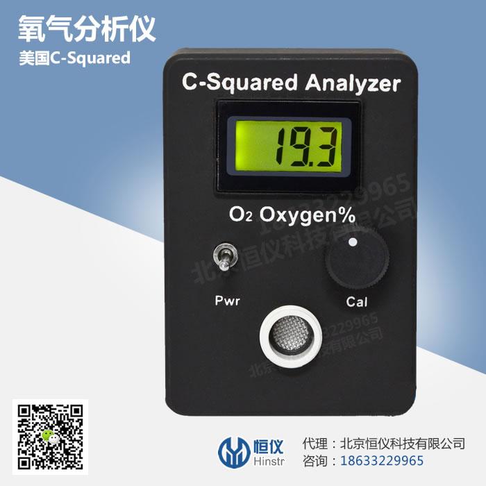美国C-Squared氧气浓度分析仪(O2)