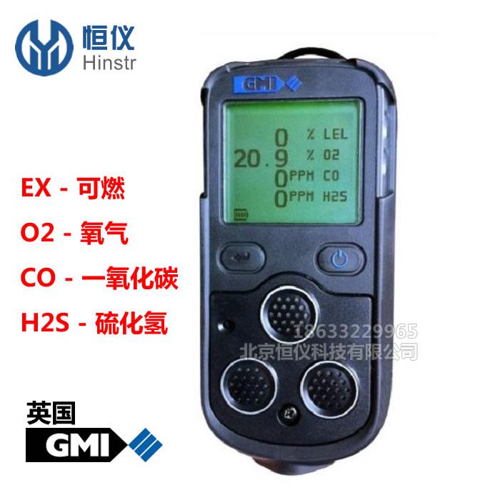 英国GMI四合一气体检测仪PS200(可燃 氧气 一氧化碳 硫化氢)