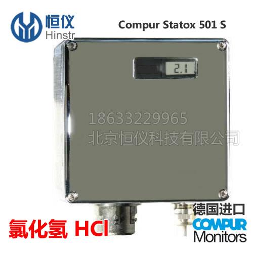 氯化氢检测仪-德国COMPUR固定式有毒气体检测仪(Statox501S-HCl)