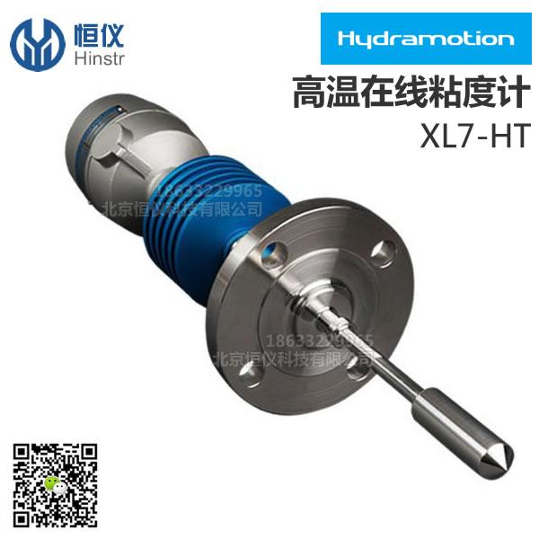 英国XL7-HT高温在线粘度计(HYDRAMOTION)