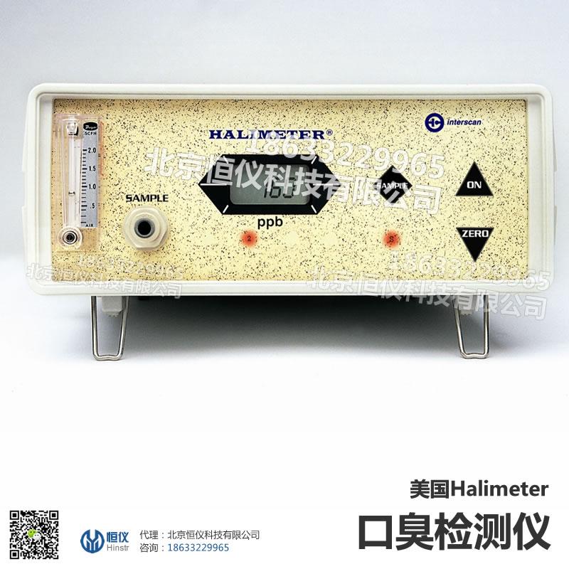 Halimeter口臭检测仪-美国Halimeter口气分析仪