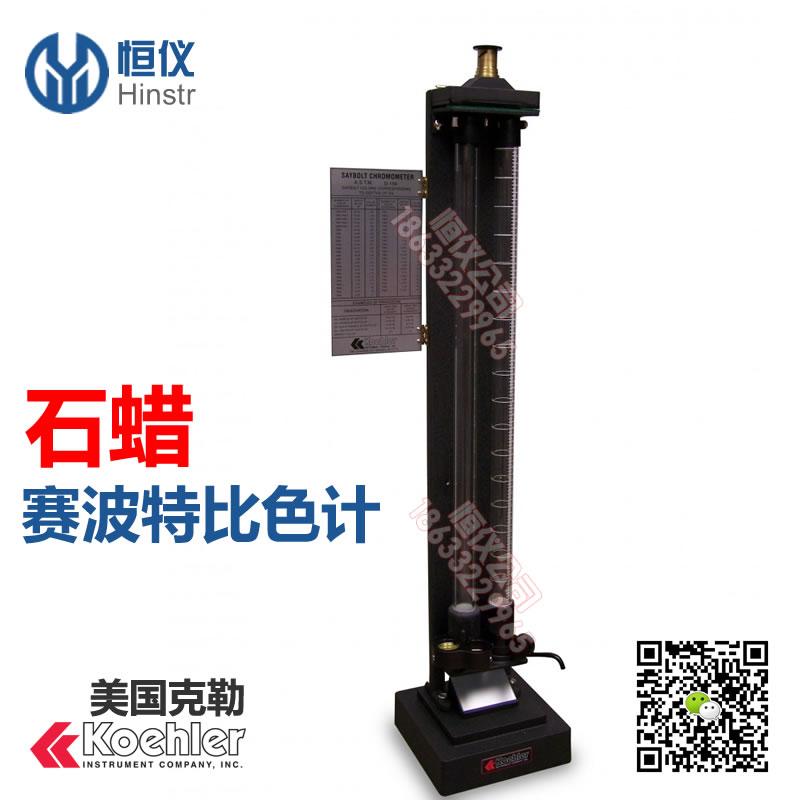 赛波特比色计(石蜡)-美国KOEHLER K13000石蜡赛波特颜色测定仪