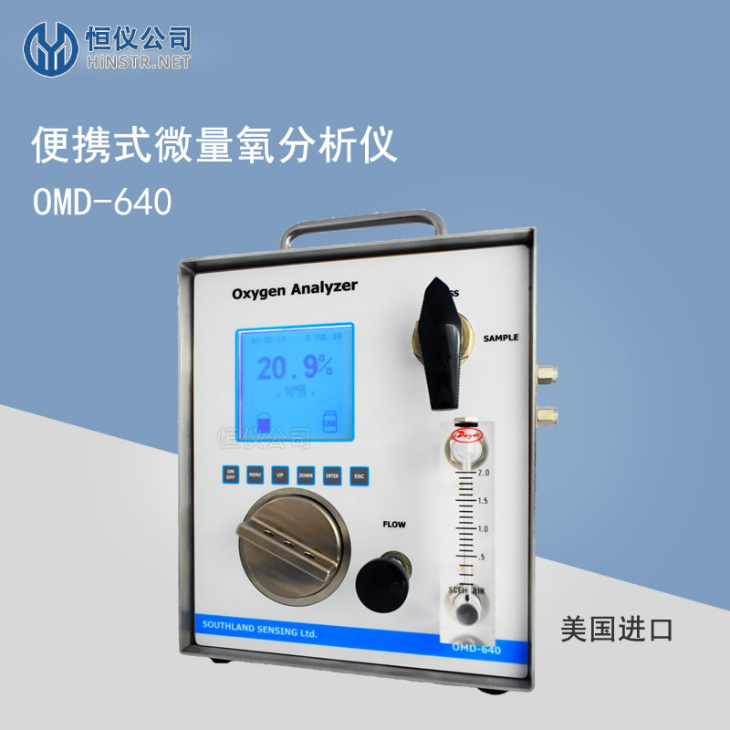 便携式微量氧气检测仪|美国SSO2品牌OMD-640微氧分析仪